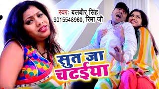 Latest भोजपुरी हिट लोकगीत विडियो 2018 - Sutt Ja Chataiya - Balbeer Singh - Bhojpuri Hit Video 2018