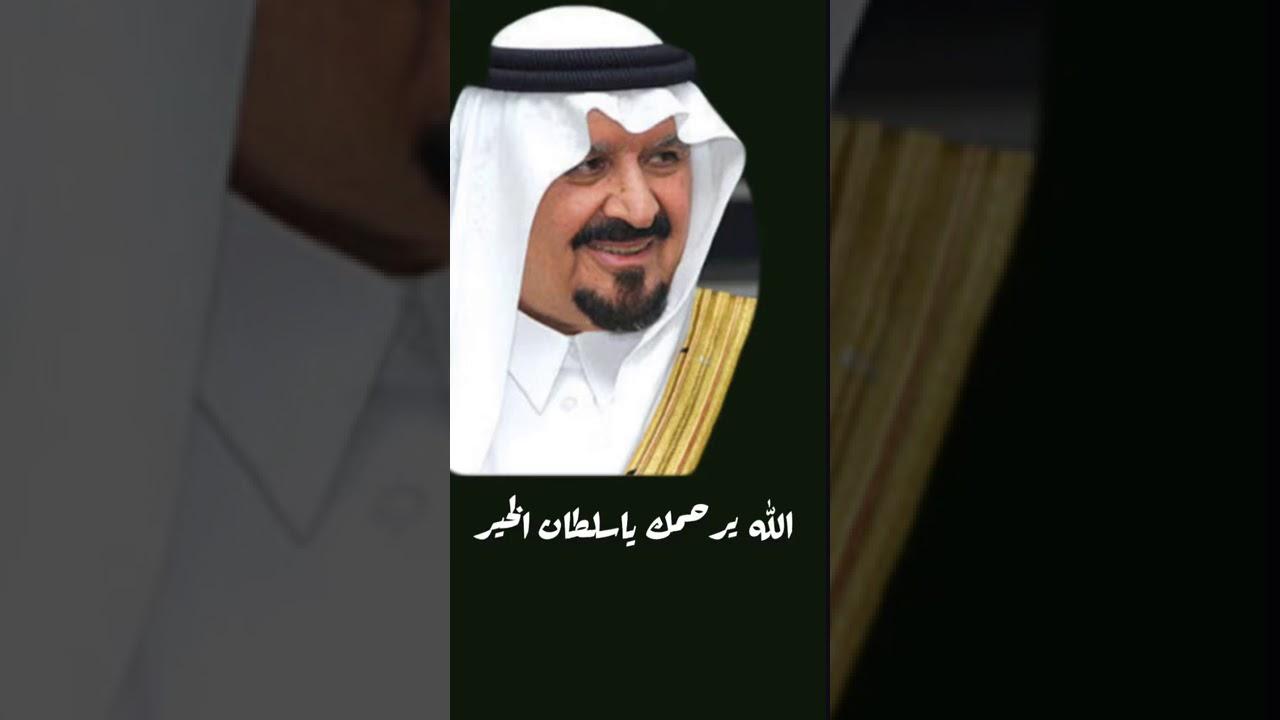قصيده يا مطر جيتك و انا قطره مويه في الامير سلطان بن عبدالعزيز Youtube