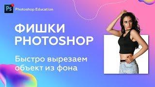 Photoshop    Как быстро вырезать объект из фона (обновление Photoshop CC)