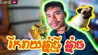 Happy Khmer New Year 2018 (រីករាយឆ្នាំថ្មីឆ្នាំច) | Cambodia Event Vlog