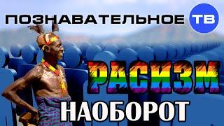 Расизм наоборот (Познавательное ТВ, Михаил Аносович)