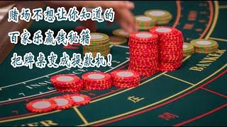 百家乐实战技巧 掌握四大守则 赌场就是提款机   2019年11月26日第93期