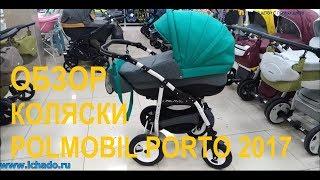 Купить коляску А-бренда в экокоже до 20000 р? Polmobil Futuro (Porto)!