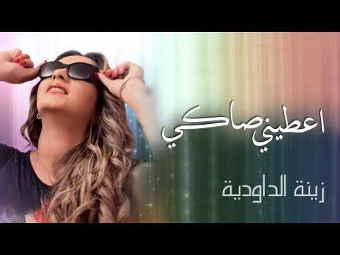 Zina Daoudia - Aatini Saki (Exclusive Audio) | (زينة الداودية - أعطني صاكي (حصريا