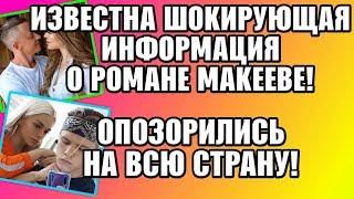 Дом 2 Свежие новости и слухи! Эфир 17 ОКТЯБРЯ 2019 (17.10.2019)