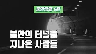 터널만 지나가면 생기던 불안을 극복한 스토리  [불안장…