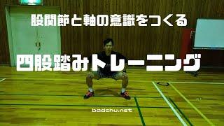 相撲の四股踏みトレーニング。 体の軸感覚を養う、そして股関節の柔軟性...
