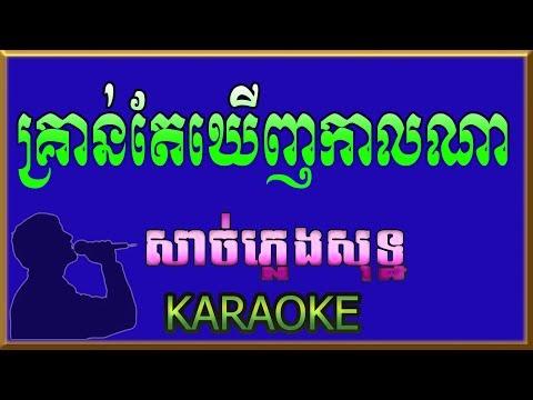 គ្រាន់តែឃើញកាលណា -  Kron Te Khernh Kal Na  - ភ្លេងសុទ្ឋ Karaoke