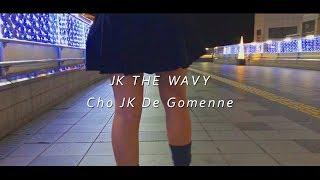 【パロディ】JK THE WAVY - Cho JK De Gomenne【JP THE WAVY - Cho Wavy De Gomenne】