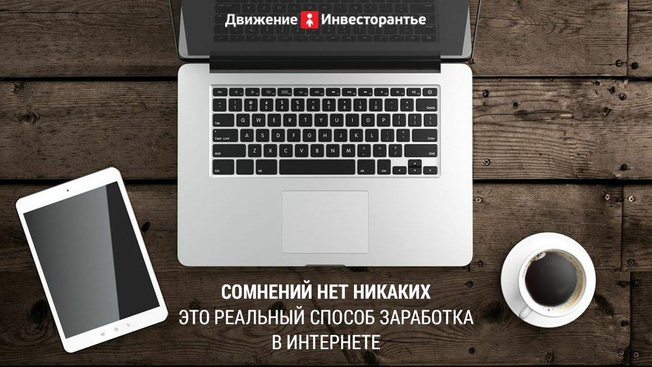 Реальный способ заработка в интернете открыла для себя Регина