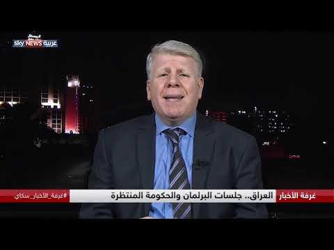 العراق.. جلسات البرلمان والحكومة المنتظرة  - نشر قبل 32 دقيقة