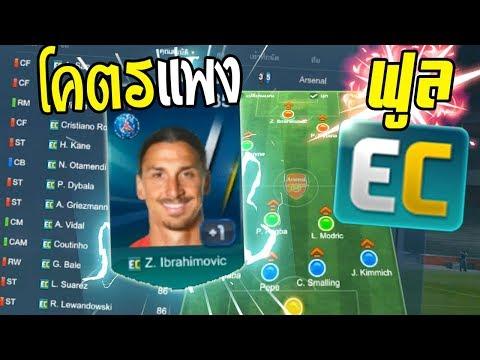 จัดทีม ฟูล EC ปีสุดแพง เอาไว้ตบคนมาท้า 1-1 [FIFA Online 3]