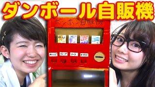 【実験】1000円でダンボール工作で自販機作ってみた! thumbnail