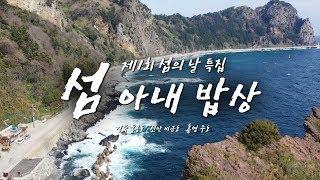 섬 아내 밥상 (울릉도/신안 비금도/통영 우도) [어영차 바다야 섬의 날 특집]