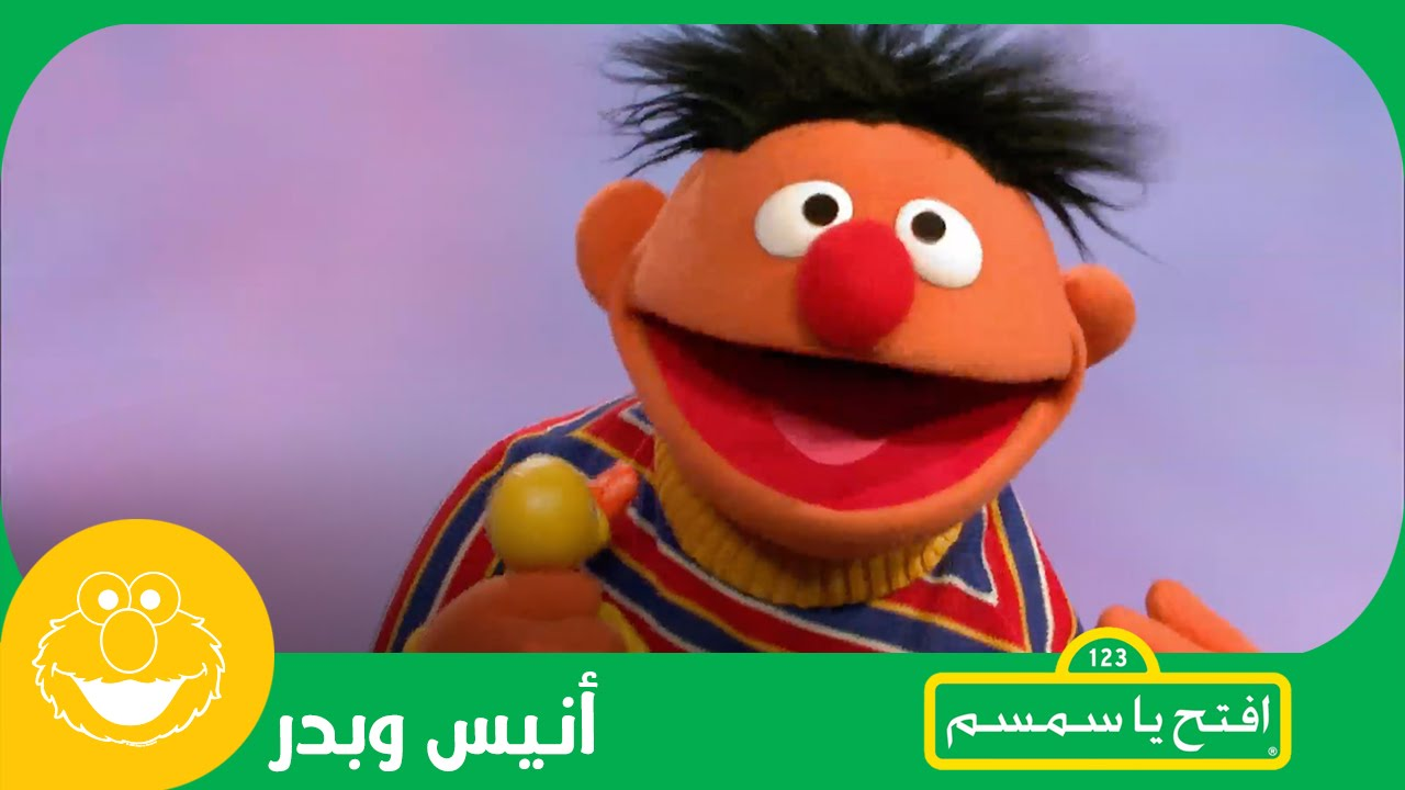 افتح ياسمسم Auf Twitter الخميس