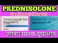 PREDNISOLONE tablet (हिन्दी में) Uses/ side effects/ Dosage ...ALL ABOUT MEDICINE