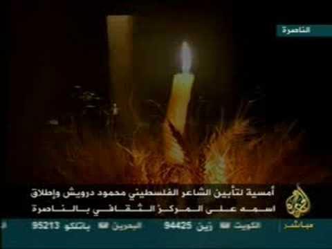 mahmoud darwish in nazareth 11 of 12
