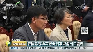[国际财经报道]热点扫描 韩国总统再次敦促日本取消出口管制  CCTV财经