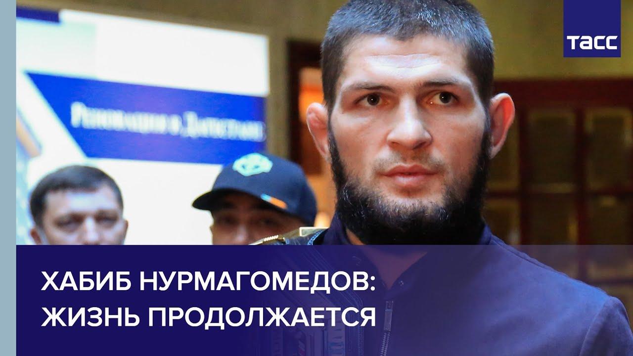 Хабиб Нурмагомедов: жизнь продолжается