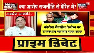 Prime Debate   Vaccine Wastage पर Rajasthan को Clean Chit, क्या आरोप राजनीति से प्रेरित थे?