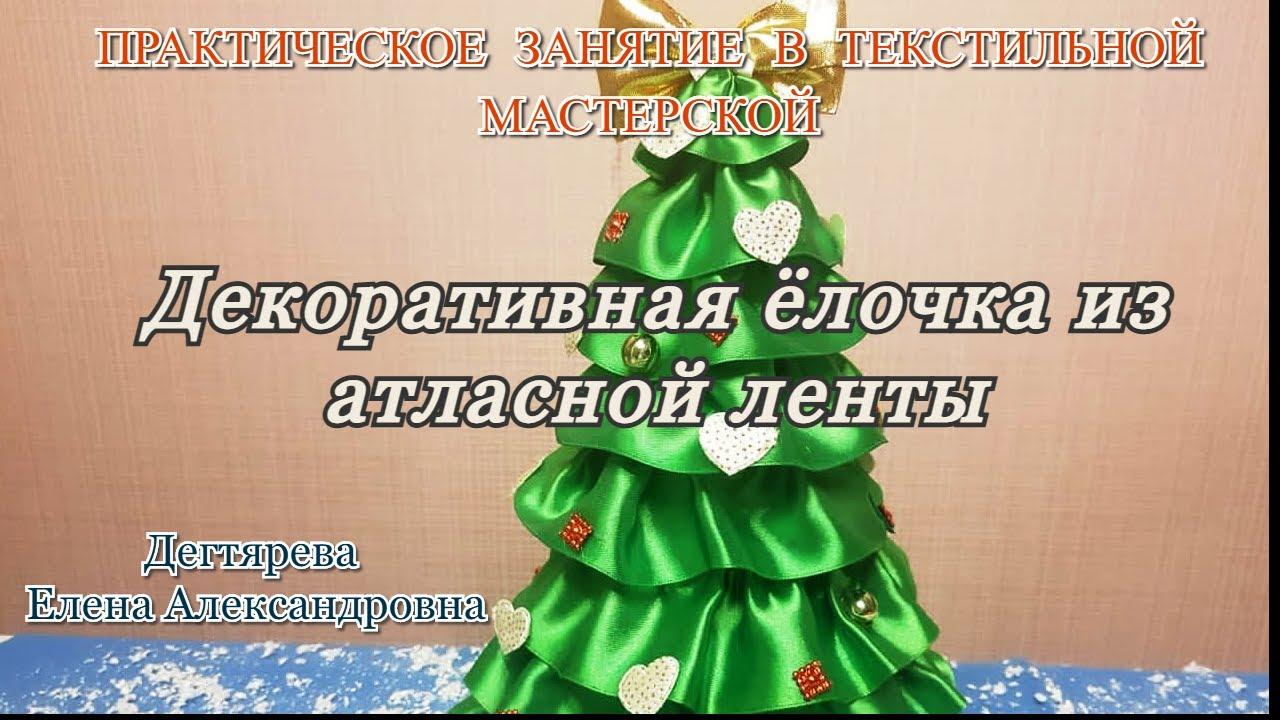 """💡""""Декоративная елочка🎄 из атласных лент""""🎀"""