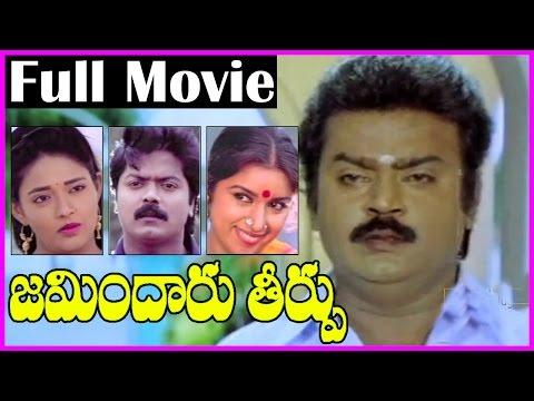 Jamindaru Theerpu Telugu Full Movie - Vijay Kanth, Murali, Revathi, Ranjitha