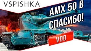 AMX 50 B - Спасибо Зрителям за Выкуп Танка