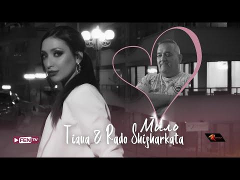 TIANA & RADO SHISHARKATA - Milo / ТИАНА & РАДО ШИШАРКАТА - Мило