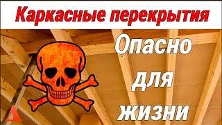 Каркасные перекрытия ,  опасно для жизни .!