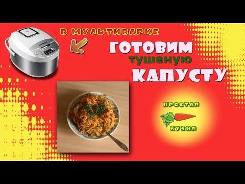 Тушеная капуста в МУЛЬТИВАРКЕ – Просто и Вкусно!