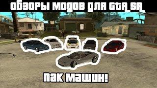 Обзоры GTA SA модов: Первый пак машин