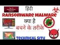 [Hindi] Ransomware Malware होता क्या है बचने तरीके ....
