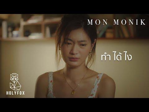 Mon Monik - ทำได้ไง | How? [Official MV]