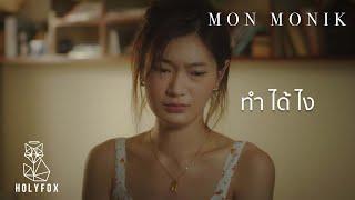 mon-monik-ทำได้ไง-how-official-mv