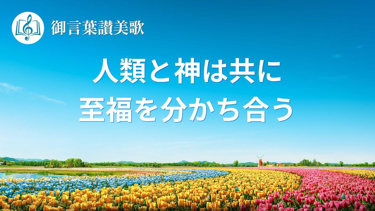 日本語賛美歌「人類と神は共に至福を分かち合う」歌詞付き
