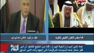 أديب: قمة الخليج تعثرت بسبب قطر (فيديو)