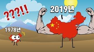 중국이 경제 성장에 성공한 진짜 이유!! | 중국 1부