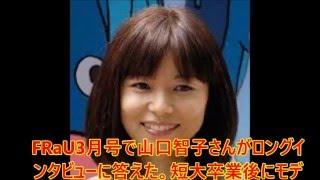 山口智子が今の心情をすべて告白 | FRaU 「仕事を始めた理由は、極々シ...