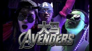 用一首歌介绍大马部长【大马Avengers】MV 官方 - Haoren 朱浩仁 Ft. Tomato & 阿亚