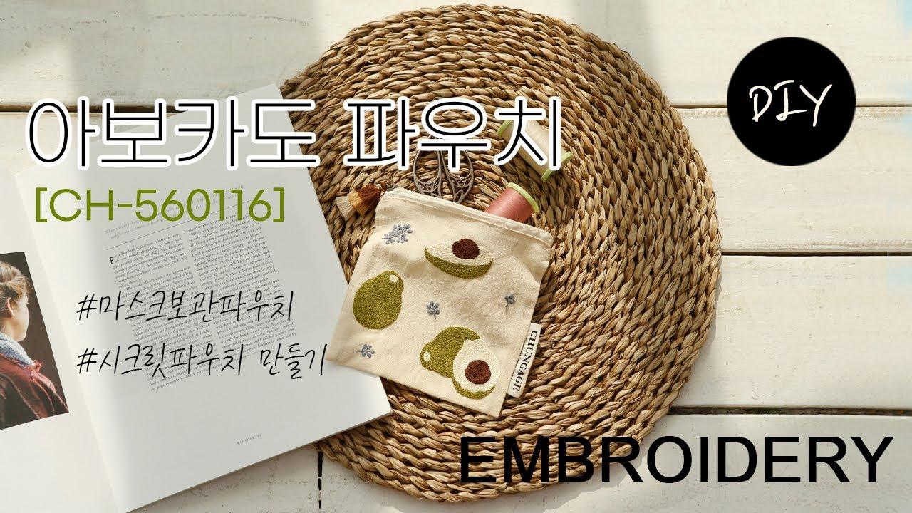 감성적인 색감의 핸드메이드 프랑스자수 패키지 '아보카도 파우치 [CH-560116]' DIYㅣHow to make Embroidery Pouch [천가게TV]