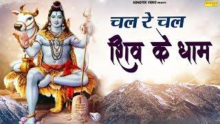 भोले बाबा के भजन चल रे चल शिव के धाम प्रमोद कुमार राजेश ठुकराल Bhole Baba Ke Bhajan