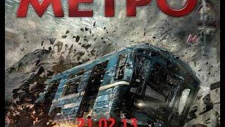 Фильм метро 2012 катастрофа