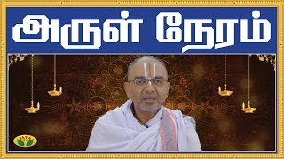 Arul Neram | அருள் நேரம் | Naalai Namadhe | Jaya TV Show