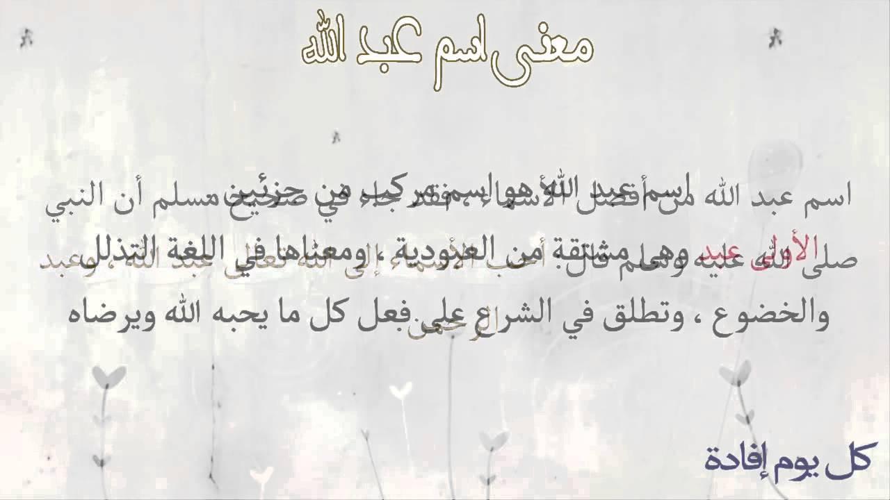 ما معنى اسم عبدالله
