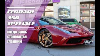Ferrari 458 Speciale | Достаточно ли полировки и керамики для наших дорог?