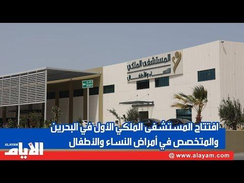 افتتاح المستشفى الملكي الا?ول في البحرين والمتخصص في ا?مراض النساء والا?طفال