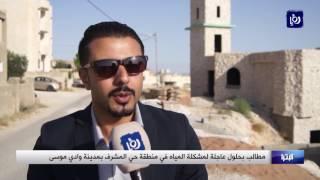 مطالب بحلول عاجلة لمشكلة المياه في منطقة حي المشرف بمدينة وادي موسى - (3-8-2017)