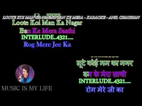Loote Koi Man Ka Nagar Ban Ke Mera - Karaoke With Scrolling Lyrics Eng.& हिंदी
