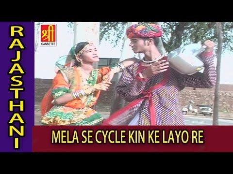 Mela Se Cycle Kin Ke Layo Re || Best Of Sawari Bai || Latest Hit New Release Full HD Video Song