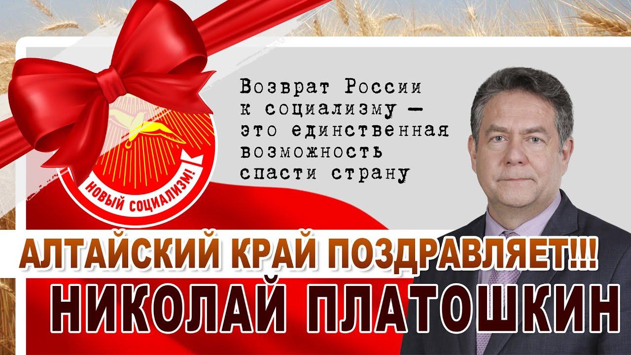 Поздравление Николая Николаевича Платошкина с днём рождения от Алтайского края!